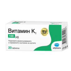 ВИТАМИН К 0.1МГ Х 20 АДИ