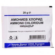 АМОНИЕВ ХЛОРИД 20 ГР. ХИМАКС